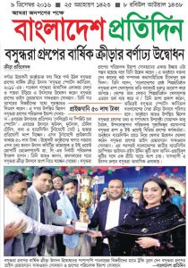 bashundhara-sports-carnival-gets-off-to-festive-start-bd-pratidin