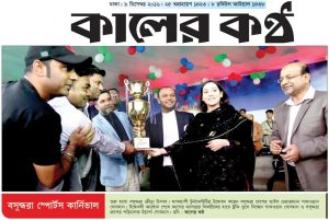bashundhara-sports-carnival-gets-off-to-festive-start-kaler-kantho